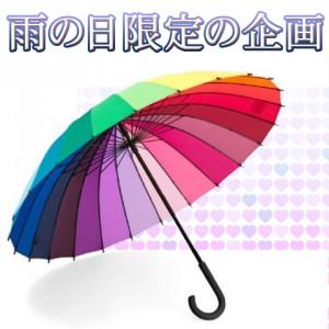雨の日限定企画/Sweet Moon