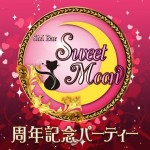 sweetmoon周年