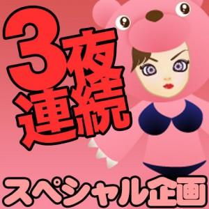 sweetmoon3夜連続