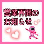 sweetmoonお知らせ